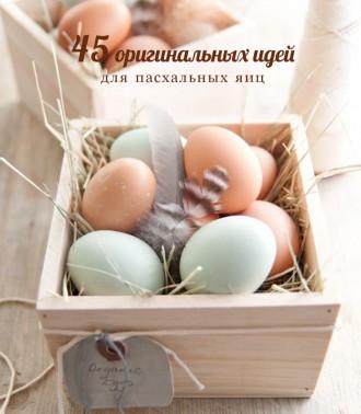 оригинальные идеи пасхальных яиц