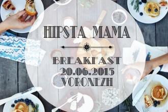 Завтрак с Хипста Мамой, Воронеж