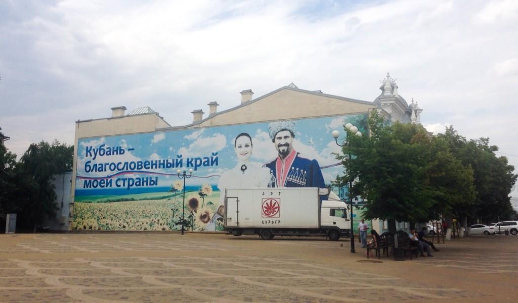 Krasnodar_30