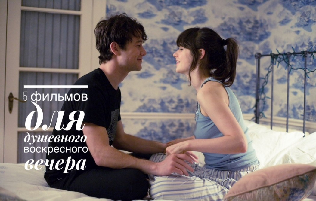 5 лучших романтических фильмов