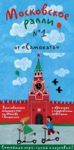 Московское ралли выпуск 1