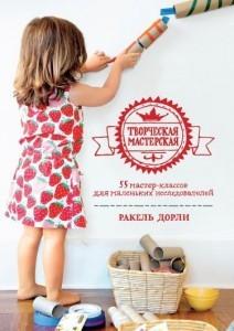 Творчество с малышами