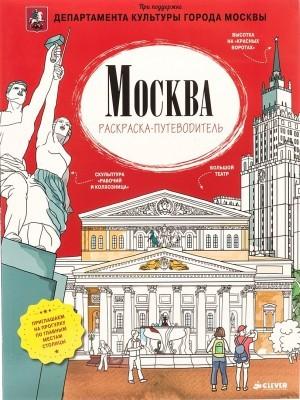 Клевер_Москва