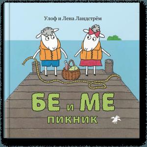be-i-me-piknik-cover