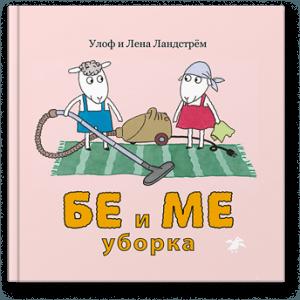 be-i-me-uborka-cover