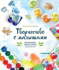 tvorchestvo_s_malishami_cover1