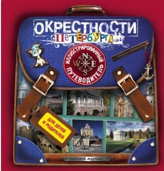 Детские путеводители по Санкт-Петербургу