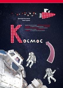 Cosmos2016_cover1