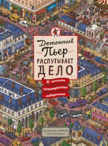 pierre-maze-detective1_2016_cover.indd