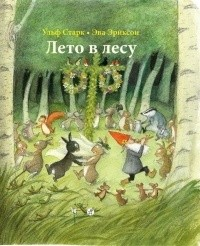 Leto_v_lesu