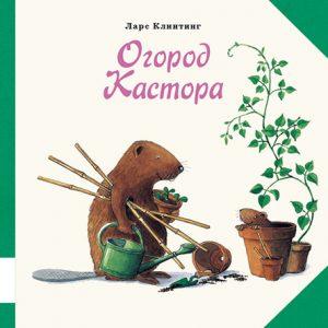 ogorod-kastora_210х210