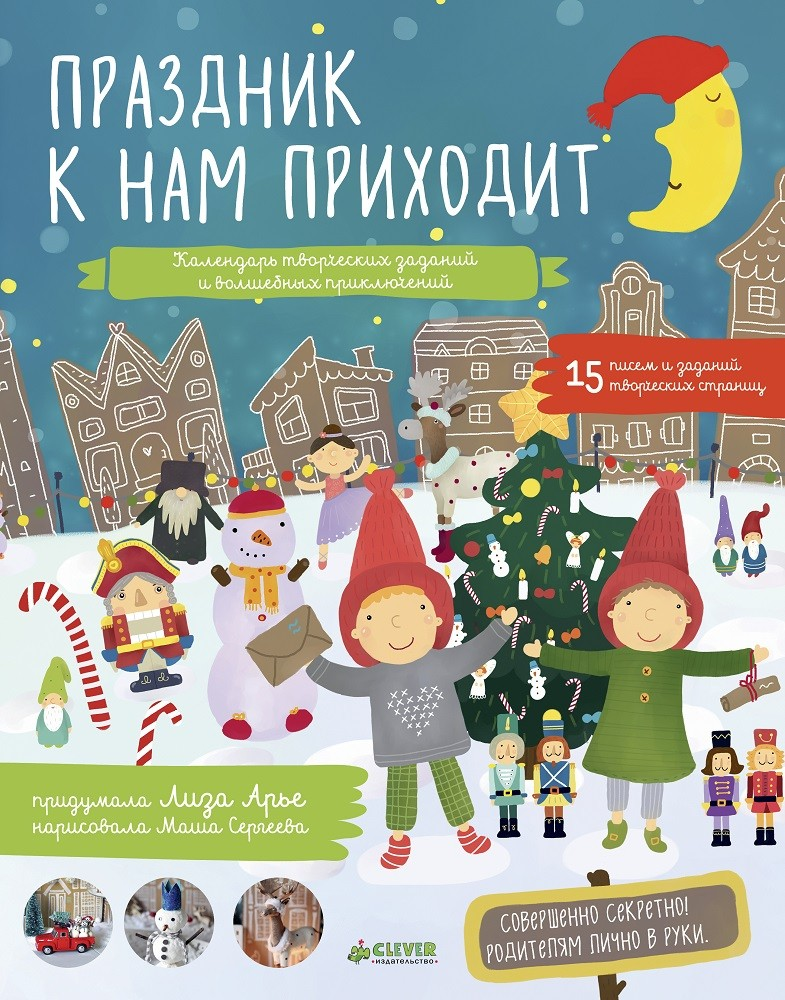 Праздник к нам приходит, книги про Новый год и Рождество, новогодние книги для детей