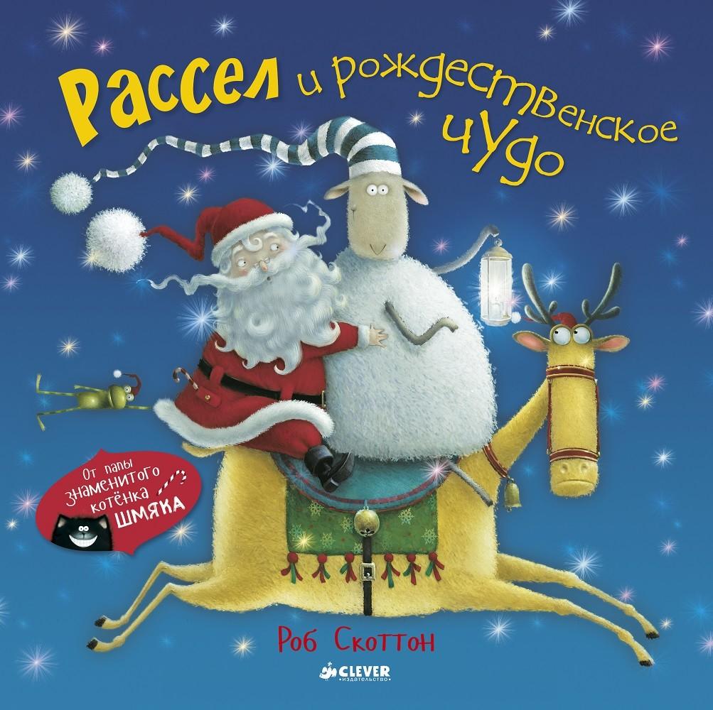 Рассел и рождественское чудо, книги про Новый год и Рождество, новогодние книги для детей