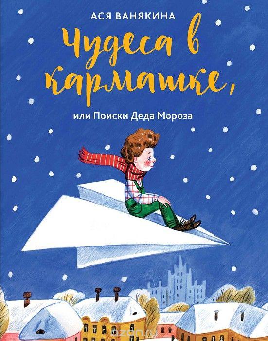 Чудеса в кармашке, книги про Новый год и Рождество, новогодние книги для детей