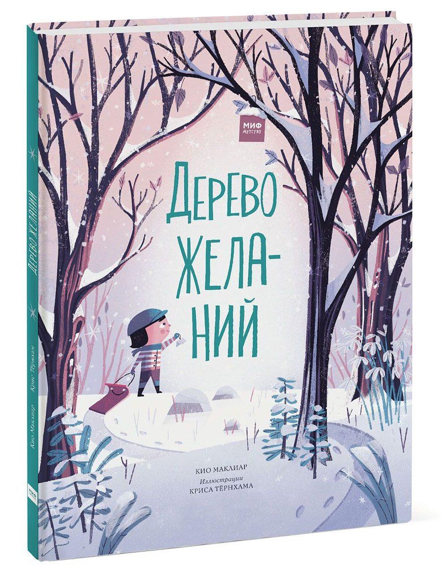 Дерево желаний, книги про Новый год и Рождество, новогодние книги для детей