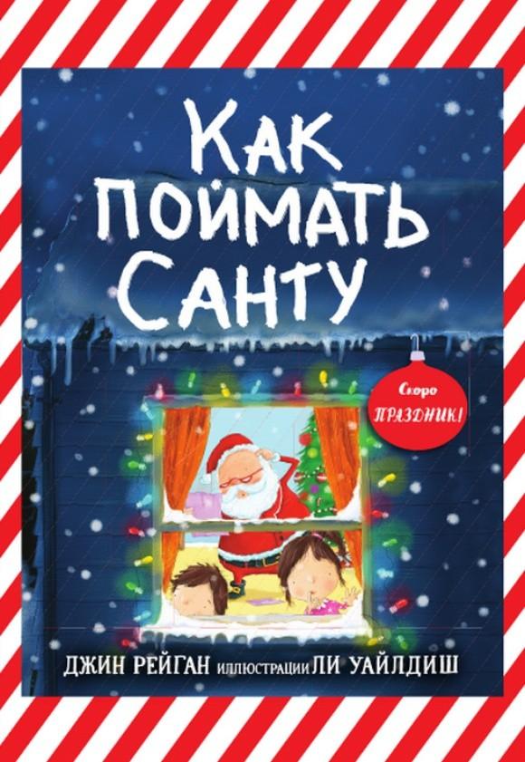 Как поймать Санту, книги про Новый год и Рождество, новогодние книги для детей