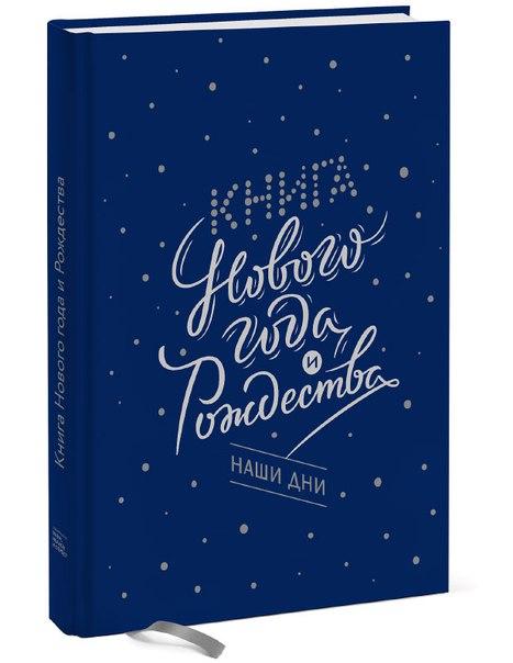 Книга Нового года и Рождества, книги про Новый год и Рождество, новогодние книги для детей