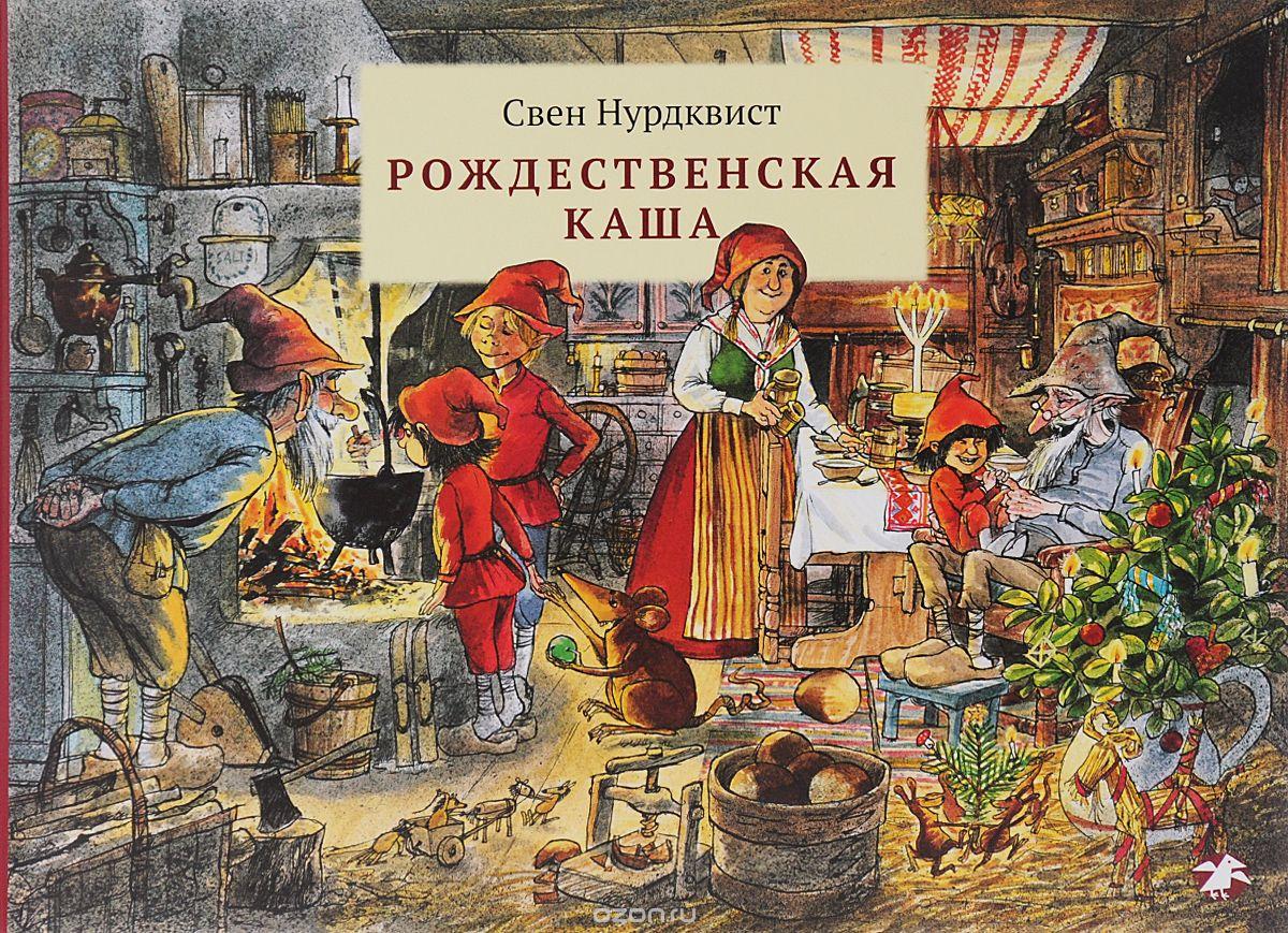 Рождественская каша, книги про Новый год и Рождество, новогодние книги для детей