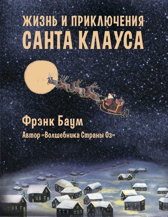 Жизнь и приключения Санта Клауса, книги про Новый год и Рождество, новогодние книги для детей