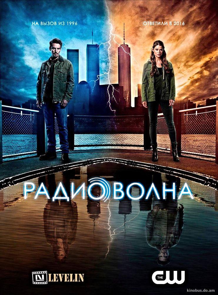 сериал Радиоволна 2016