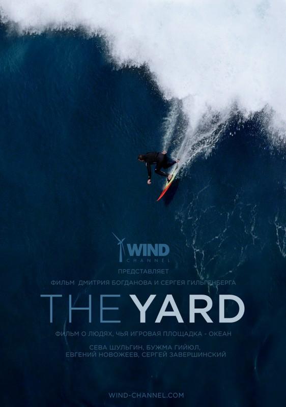 фильм о серфинге и мечте The Yard Дмитрия Богданова и Сергея Гильгенберга