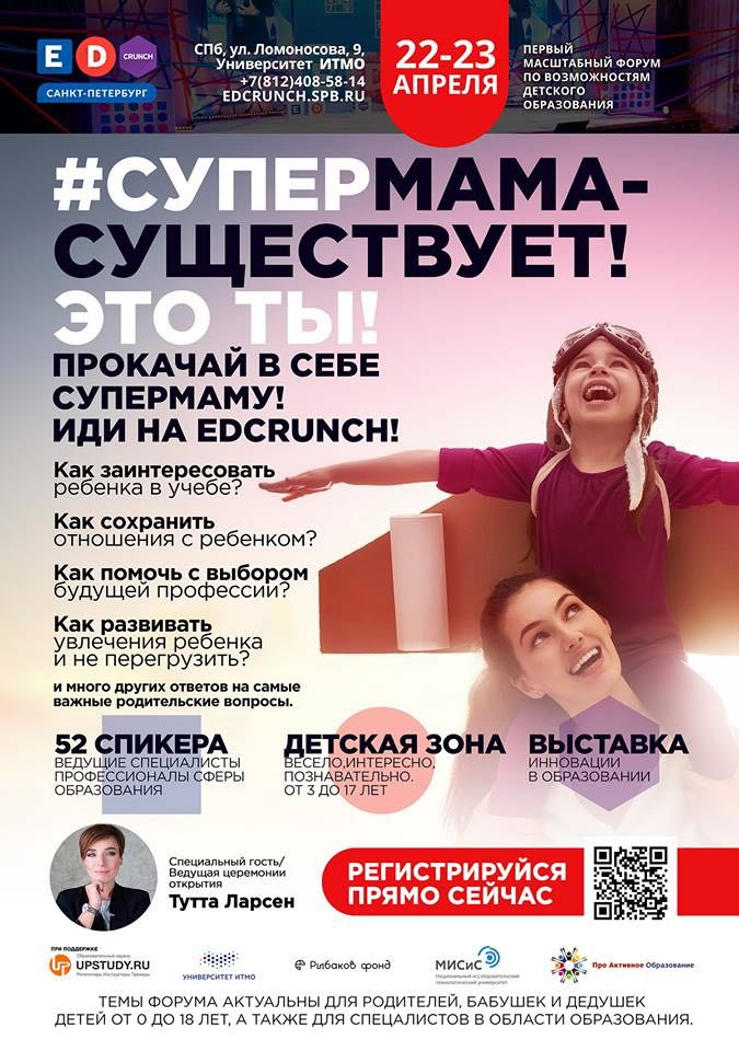 edcrunch 2017 Санкт-Петербург