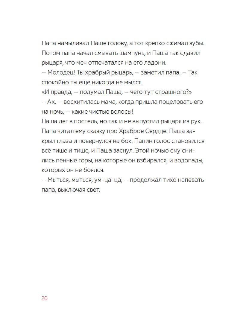 Мыться, мыться, ум-ца-ца, Паша и Папа, издательство МИФ