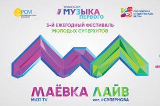 Telekanal «Muzyka Pervogo» priglashaet na tretij ezhegodnyj festival' «Majovka Lajv»!