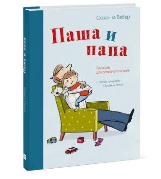 Паша и папа издательство МИФ, сборник детских рассказов для 3 лет
