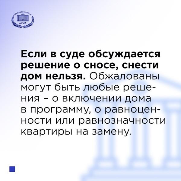 Право жителей московских пятиэтажек на судебную защиту отстояли в Госдуме