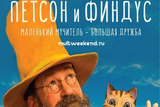 Петсон и Финдус: Маленький мучитель - большая дружба, фильм про Петсона и Финдуса