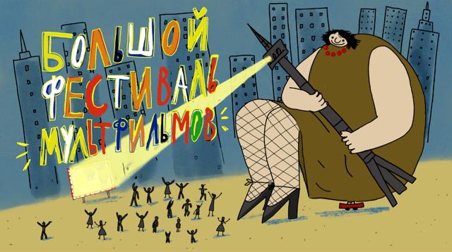 В Москве пройдет 11-й Большой фестиваль мультфильмов