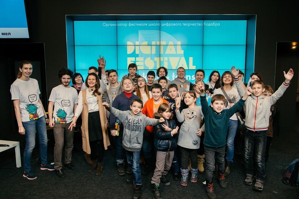 Фестиваль детского цифрового творчества Digital Fest for kids & teens