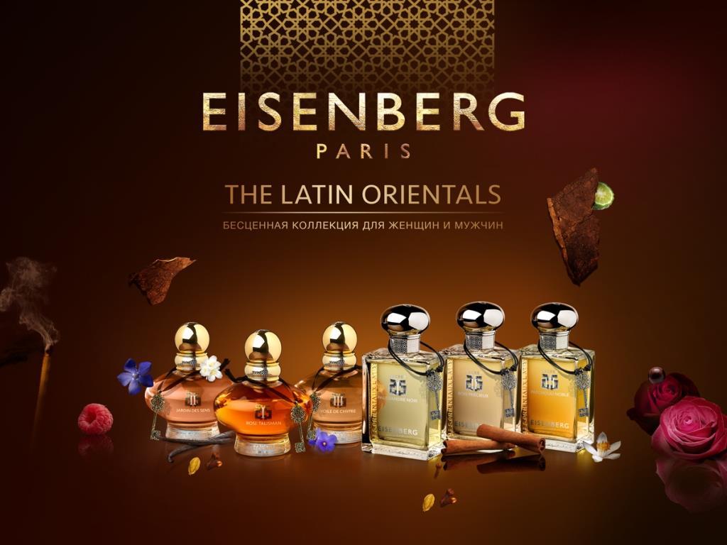 Объект желания: коллекция ароматов Les Orientaux Latins от Eisenberg Paris