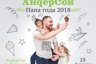 """Семейные кафе """"АндерСон"""" снова выбирают лучшего """"Папу года"""""""