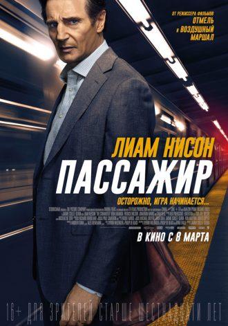 Фильм Пассажир 2018 постер
