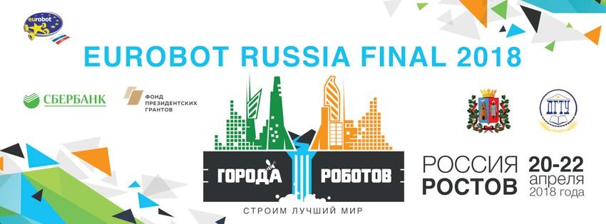 В Ростове-на-Дону пройдет российский финал международных соревнований EUROBOT 2018