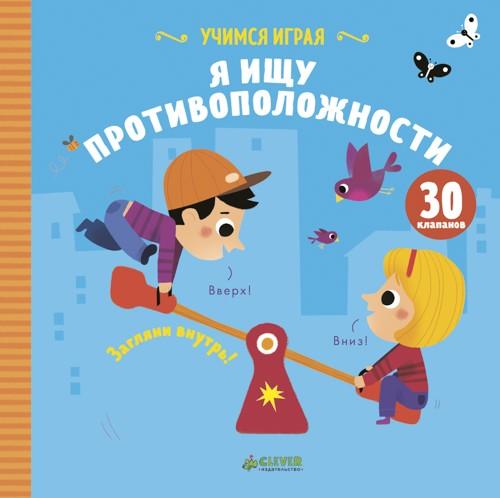 10 лучших игр для детей до 3 лет