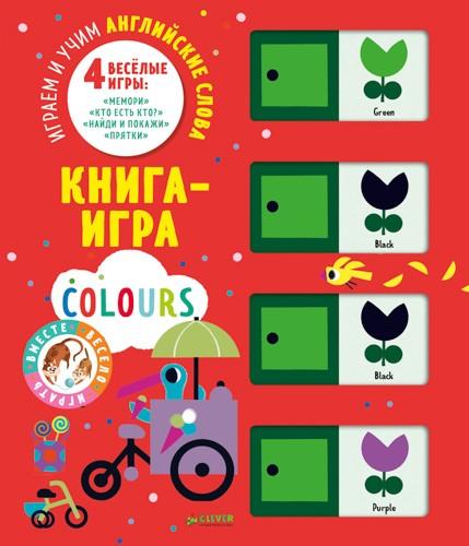 Книга-игра Colours, издательство Clever