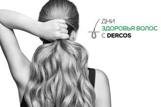 Дни здоровья волос с Dercos