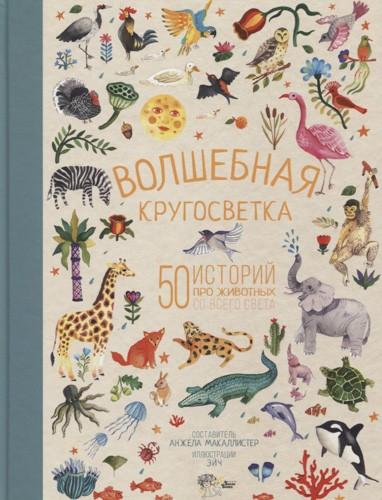 Волшебная кругосветка 50 историй про животных со всего света