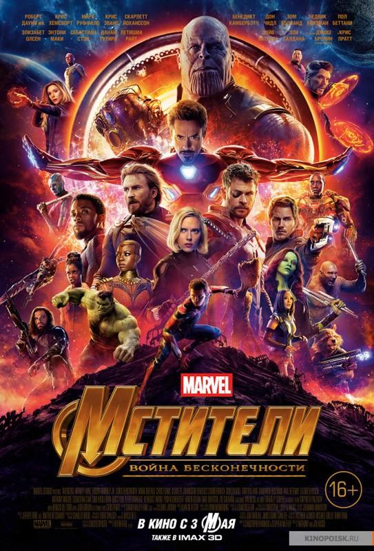 «Мстители. Война бесконечности»: сборник лучших хитов от Marvel за 10 лет