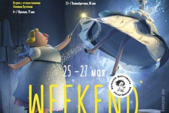 Уикенд Большого фестиваля мультфильмов