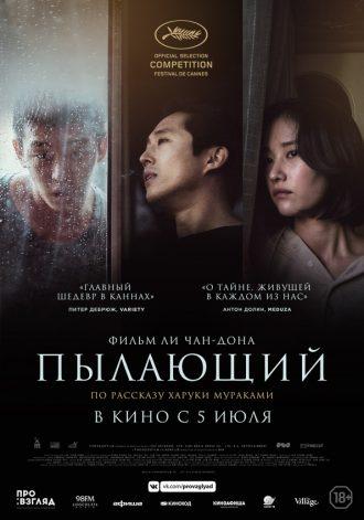 фильм Пылающий 2018