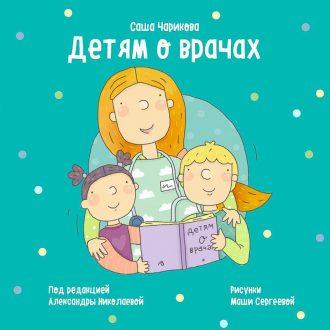 """""""Детям о врачах"""""""