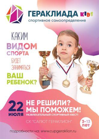 Грандиозный спортивный фестиваль состоится в Тушине