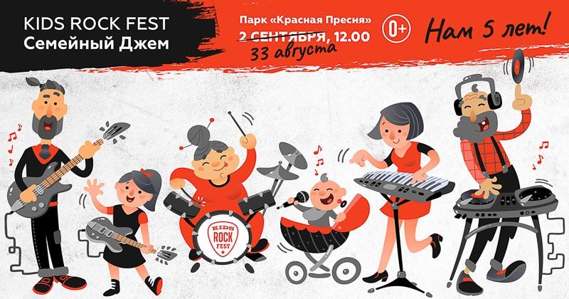 Kids Rock Fest пройдет в Москве в пятый раз