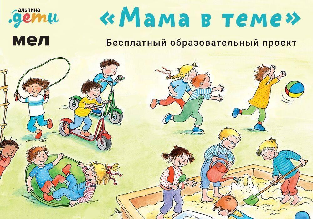 Мама в теме: все, что вам нужно знать о детском садике