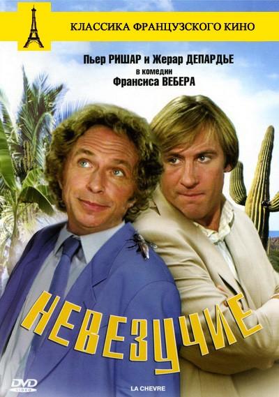 Хорошее французское кино на выходные