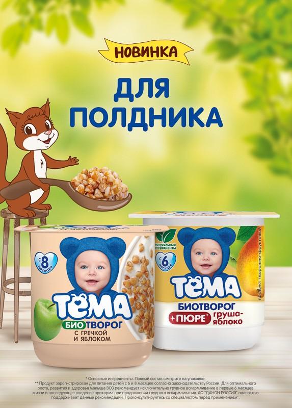 """Идеальный полдник для малышей представляет """"Тёма"""""""